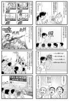 米amazonで1位となった『マンガで読む 嘘つき中国共産党』(中国語)の日本語版
