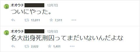 元名古屋大生・大内万里亜のツイッター