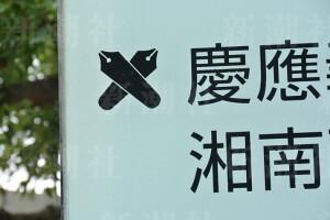 慶応義塾湘南藤沢キャンパス