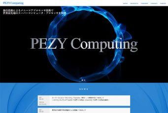 PEZY Computing公式HPより