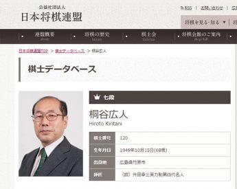桐谷広人(公益社団法人 日本将棋連盟より)