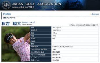 秋吉翔太(公益財団法人 日本ゴルフ協会HPより)