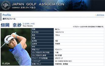 畑岡奈紗(公益財団法人 日本ゴルフ協会公式HPより)