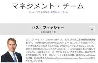 セス・フィッシャー(Oasis Management Company HPより)