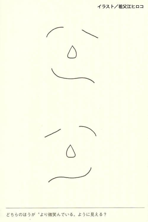 """どちらのほうが""""より微笑んでいる""""ように見える?(『脳には妙なクセがある』より)"""