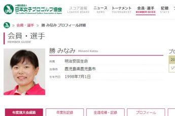 勝みなみ(日本女子プロゴルフ協会公式サイトより)