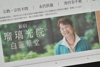 市原悦子新聞広告