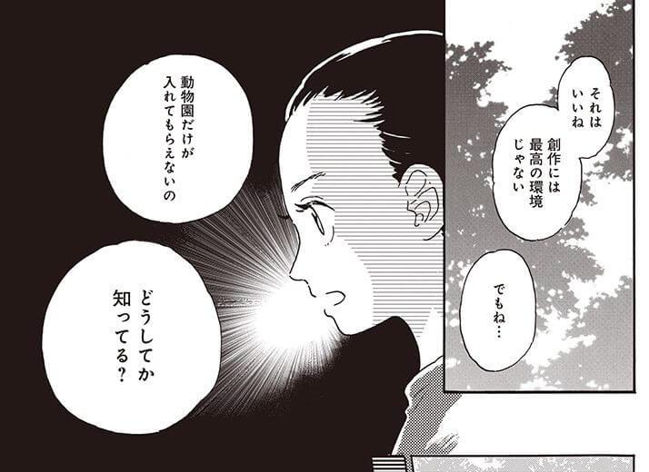 【漫画】最後の秘境 東京藝大