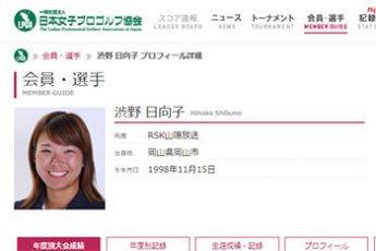渋野日向子(日本女子プロゴルフ協会公式サイトより)