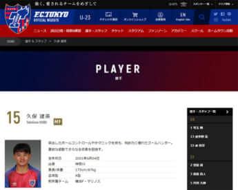 久保建英(FC東京オフィシャルホームページより)
