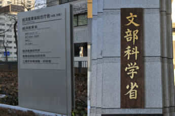 経産省と文科省