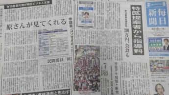「虚偽」「根本的な間違い」の『毎日新聞』記事に強く抗議する