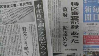 『毎日新聞』に「公平・中立」な報道姿勢を厳に求める!