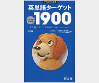 『英単語ターゲット1900』(旺文社刊)