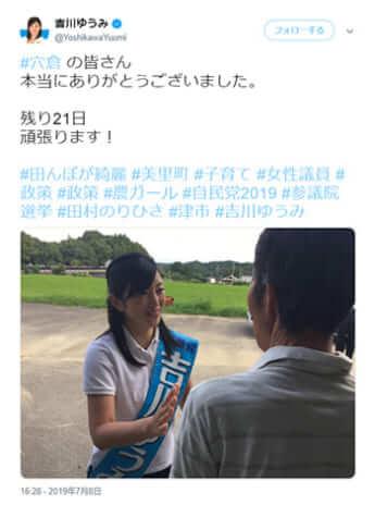 吉川ゆうみのTwitter