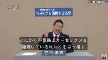 NHK政見放送より