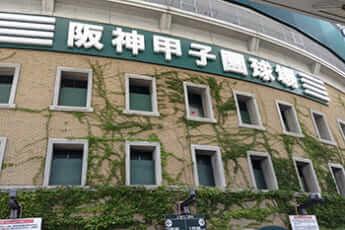 甲子園球場イメージ