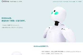 OriHime製品サイトより