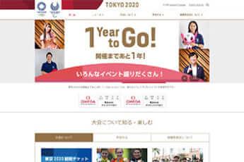 東京五輪2020HPより