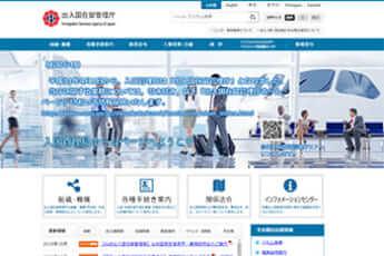 出入国在留管理庁ホームページ