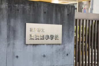 神戸市立東須磨小学校