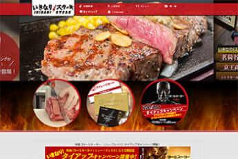 いきなり!ステーキオフィシャルサイト