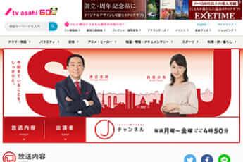 テレビ朝日「スーパーJチャンネル」番組公式サイトより