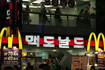 マクドナルド(韓国・ソウルの店舗)(Fusebok/Wikimedia Commons)