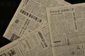 台風19号実名報道非公表報道