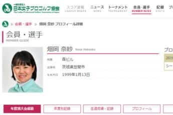 畑岡奈紗(日本女子プロゴルフ協会公式サイトより)