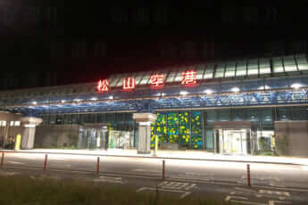 愛媛県松山空港