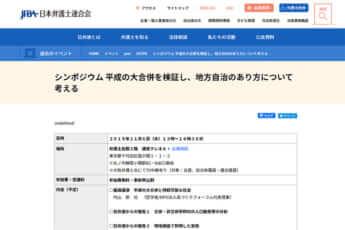 日本弁護士連合会HPより