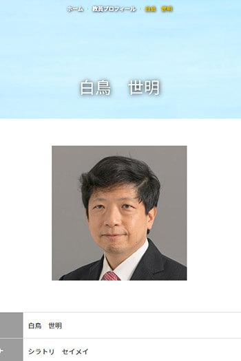 慶応大学理工学部教授、白鳥世明(慶応大学HPより)