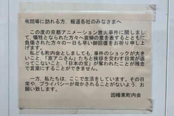 因幡東町内会からお願いの看板
