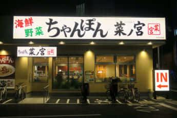 ちゃんぽん菜ノ宮