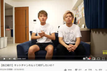キットチャンネル(YouTubeより)