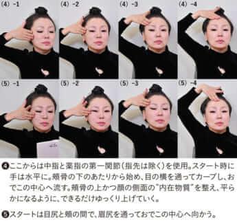 修正版 11号小顔マッサージ(4)、(5)