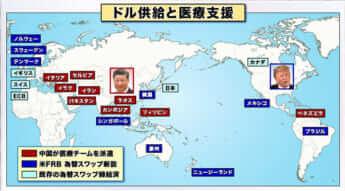 「米中世界2分割地図」