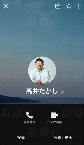 高井議員のLINE1