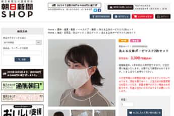 朝日新聞SHOP HPより