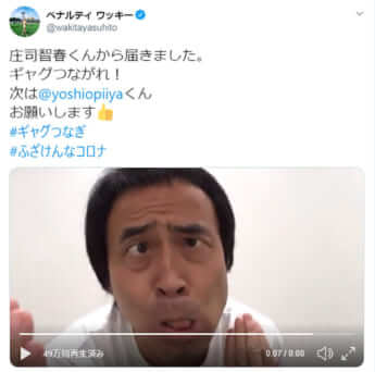 ペナルティ ワッキー(本人のTwitterより)