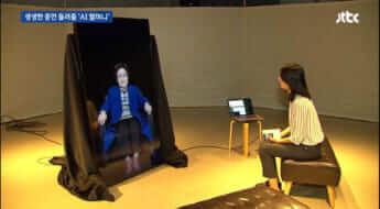 AIお婆さん(韓国のケーブルテレビ局「JTBC」より)