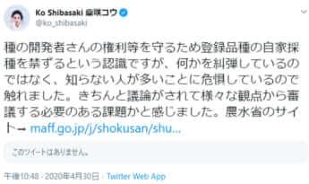 柴咲コウ Twitterより