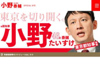小野泰輔(小野泰輔のオフィシャルサイトより)