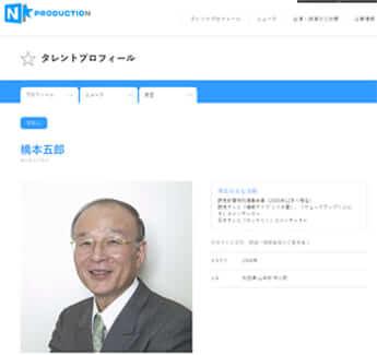 橋本五郎(ニチエンプロダクションHPより)