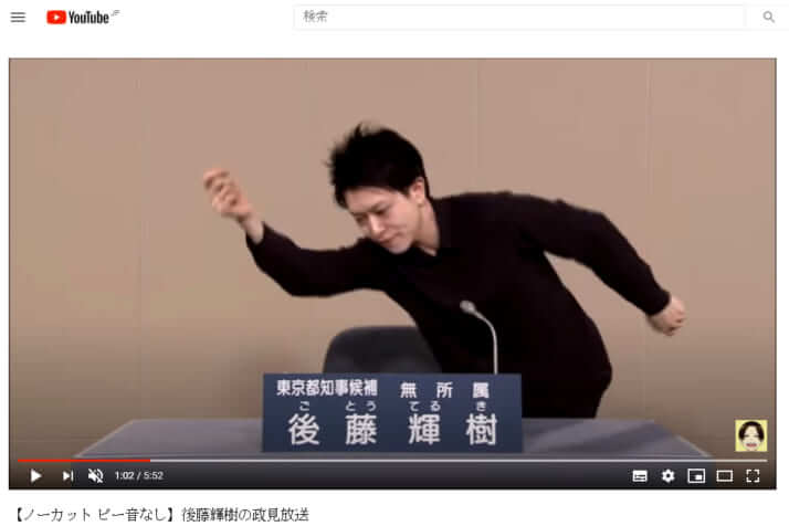 後藤輝樹候補のYouTubeチャンネルより