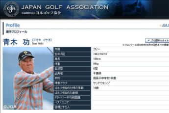 青木功(公益財団法人 日本ゴルフ協会HPより)