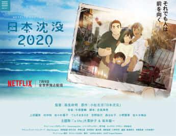 日本沈没2020ホームページ