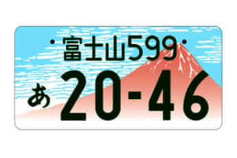 地方版図柄入りナンバープレート「富士山(山梨県富士吉田市等)」