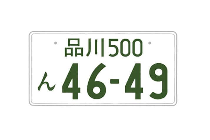 「車のナンバー」『番号は謎』佐藤健太郎